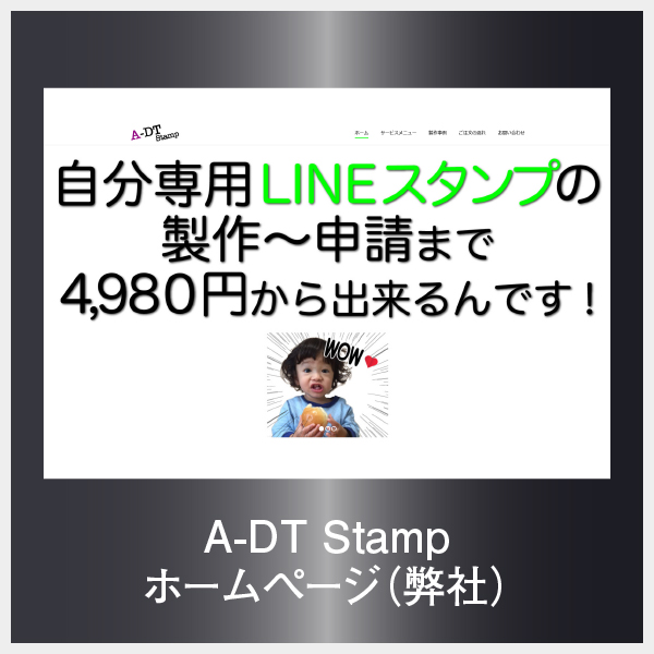 A-DT_Stamp